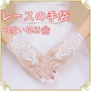ウェディンググローブ 手袋 ショート ブライダル 結婚式 レース 披露宴 花嫁(手袋)