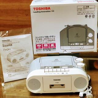 東芝 - 【美品】TOSHIBA 東芝⭐️CDラジオカセットレコーダー☆TY-CK1
