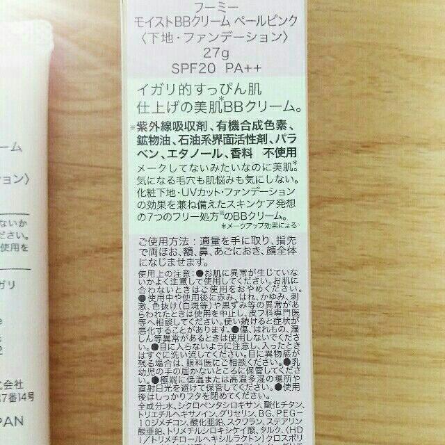 フーミー モイストBBクリーム ペールピンク コスメ/美容のベースメイク/化粧品(BBクリーム)の商品写真