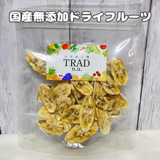 たっぷり島バナナチップス☆国産無添加ドライフルーツ 32g(フルーツ)