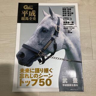 ギャロップ 平成競馬全史(趣味/スポーツ)