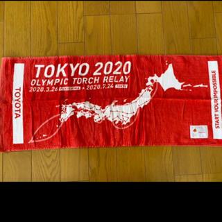東京オリンピック 聖火リレー 記念タオル(応援グッズ)