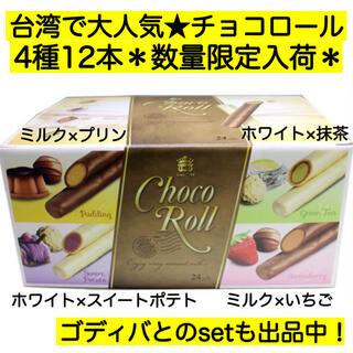 コストコ(コストコ)の大人気 コストコ チョコロール チョコレート 激安菓子 詰め合わせ 大量 母の日(菓子/デザート)