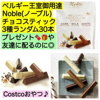 ノーブル(Noble)のノーブルチョコスティック コストコ  激安 チョコレート大量 お菓子 母の日(菓子/デザート)