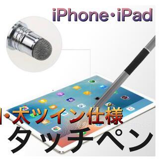最終価格☆【 送料込 新品 】 タッチペン iPhone  スマートフォン(その他)