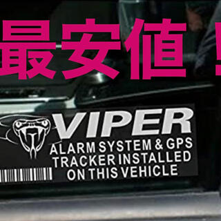 ☆VIPER バイパー セキュリティステッカー(セキュリティ)