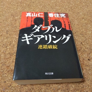 真山仁、香住究 ダブルギアリング 連鎖破綻(文学/小説)