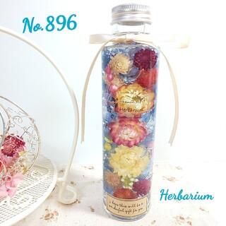 ハーバリウム No.896 エレガントブルー 円柱瓶(その他)