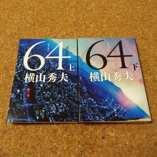 横山 秀夫 64 上下(その他)