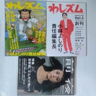わしズム Vol.1〜31 +α(文芸)