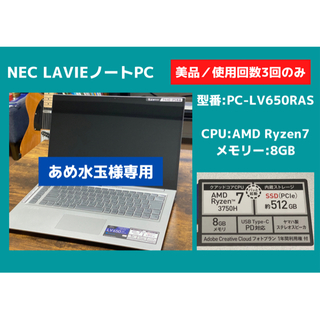 NEC - 【美品/使用回数3回のみ】NECノートPC 2020年2月発売