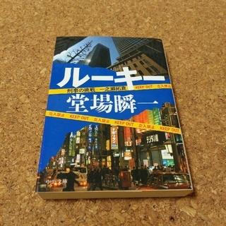 堂場瞬一 ル-キ- 刑事の挑戦・一之瀬拓真(文学/小説)