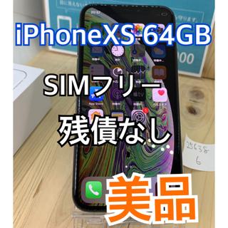 アップル(Apple)の【美品】iPhone Xs Space Gray 64 GB SIMフリー 本体(スマートフォン本体)