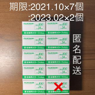 富士フイルム - フジカラー FUJICOLOR 業務用フィルム ISO100 24枚撮り×9個