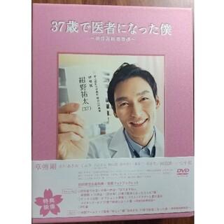 37歳で医者になった僕 ~研修医純情物語~ DVD BOX DVD(TVドラマ)