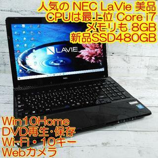 エヌイーシー(NEC)の美品NEC LS150 ノートパソコン i7 8GB 新品SSD DVD カメラ(ノートPC)