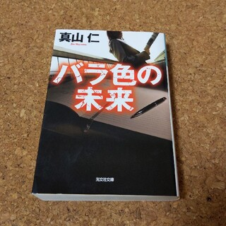 真山仁 バラ色の未来(文学/小説)
