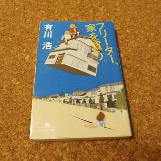 有川浩 フリ-タ-、家を買う。(その他)