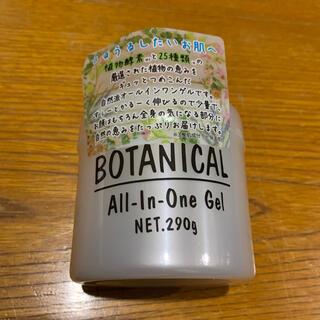 ボタニカル オールインワンジェルクリーム(オールインワン化粧品)