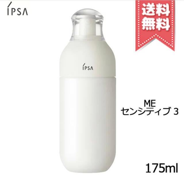 IPSA(イプサ)のIPSA イプサ ME センシティブ 3 175ml  コスメ/美容のスキンケア/基礎化粧品(乳液/ミルク)の商品写真