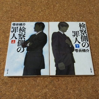 雫井脩介 検察側の罪人 上下セット(文学/小説)