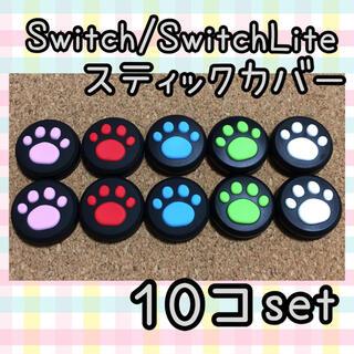 ニンテンドースイッチ(Nintendo Switch)のSwitch スイッチ ジョイコン スティックカバー 肉球 黒地5色10個セット(その他)