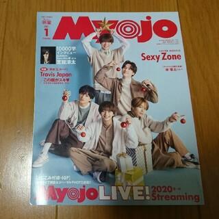 Myojo 2021年1月号 ちっこい版(アイドルグッズ)