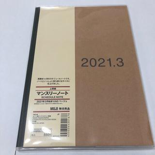 ムジルシリョウヒン(MUJI (無印良品))の無印良品スケジュール帳 2021年3月はじまり(カレンダー/スケジュール)