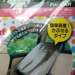 【新品・未開封】チャイルドシート日除けカバー(自動車用チャイルドシートカバー)