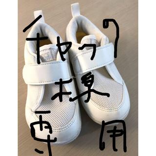 アシックス(asics)のチャック様専用⭐︎アシックス 上履き 15センチ(スクールシューズ/上履き)