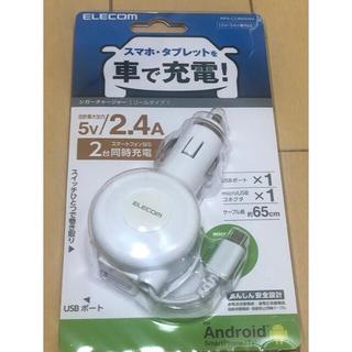 エレコム(ELECOM)のエレコム カーチャージャー 2.4A 巻取りDC充電器 microB&USB(車内アクセサリ)