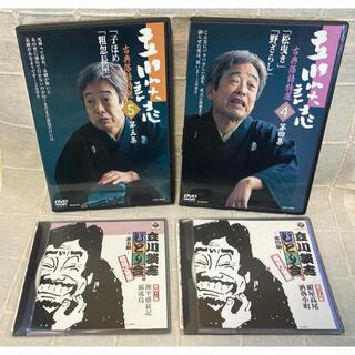 立川談志  落語DVD 2枚  +  ひとり会CD 2枚(演芸/落語)