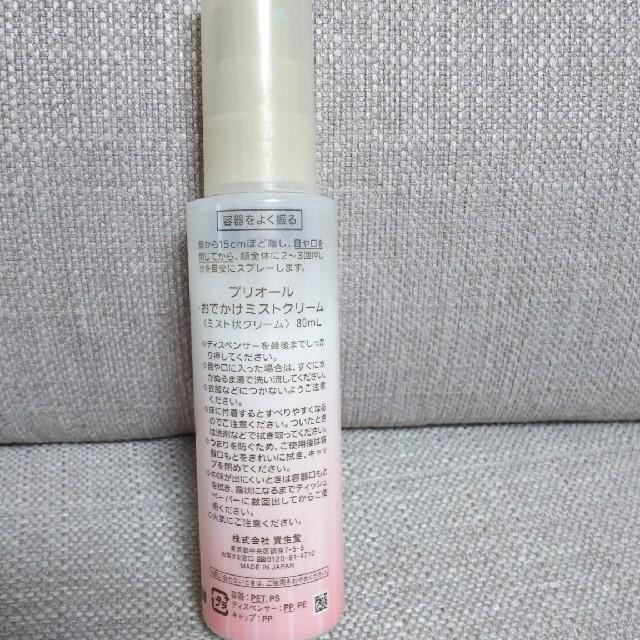 PRIOR(プリオール)のプリオールおでかけミストクリーム コスメ/美容のスキンケア/基礎化粧品(化粧水/ローション)の商品写真