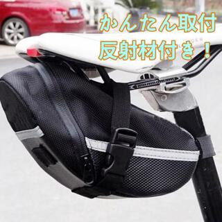 サドルバッグ 自転車 大容量 ローバイク クロスバイク 防水 宅配 黒 ブラック(バッグ)