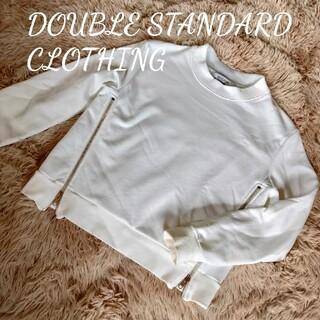 ダブルスタンダードクロージング(DOUBLE STANDARD CLOTHING)のダブルスタンダードクロージング スウェット ダブスタ(トレーナー/スウェット)