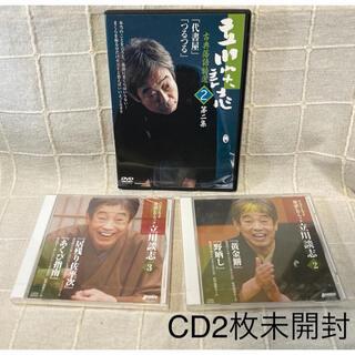 立川談志 落語CD 未開封2枚 +  落語DVD(演芸/落語)