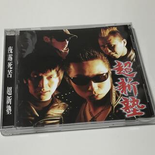 超新塾 CD(演芸/落語)