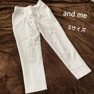 アンドミー Sサイズ 人気のパンツ・オフホワイト(カジュアルパンツ)
