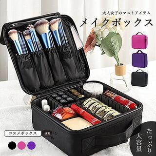 20-1254 レディース 大容量コスメボックス お手持ちの化粧品を収納