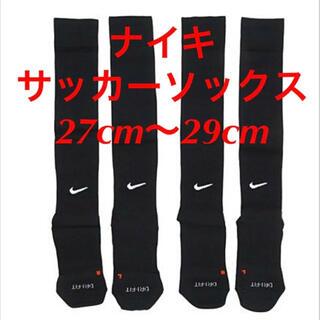 NIKE - 新品  ナイキ NIKE  サッカーソックス  27〜29cm‼2足セット‼