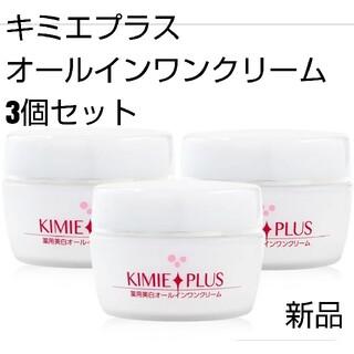 キミエプラス オールインワンクリーム【新品】3個セット(オールインワン化粧品)