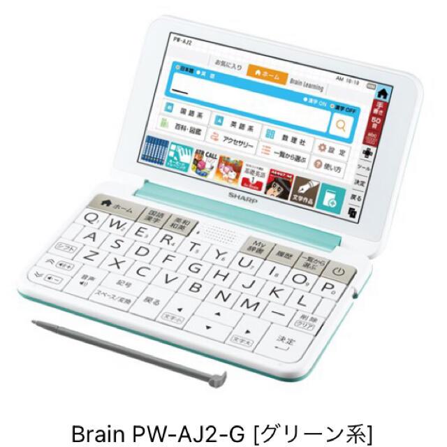 SHARP(シャープ)のシャープ SHARP PW-AJ2G  電子辞書 中学生モデル  グリーン スマホ/家電/カメラのPC/タブレット(電子ブックリーダー)の商品写真