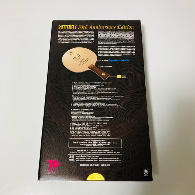 BUTTERFLY(バタフライ)のバタフライ 70周年記念卓球ラケット 限定品 スポーツ/アウトドアのスポーツ/アウトドア その他(卓球)の商品写真