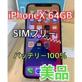アップル(Apple)の【B】【100%】iPhone X 64 GB SIMフリー Silver 本体(スマートフォン本体)