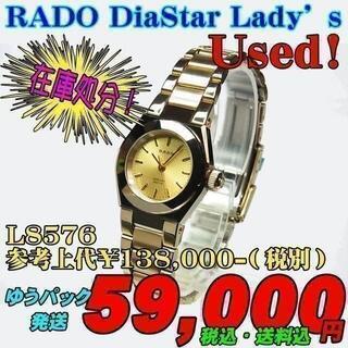 ラドー(RADO)のラドー レディース ダイヤスター L8576 参考¥138,000-(税別)中古(腕時計)