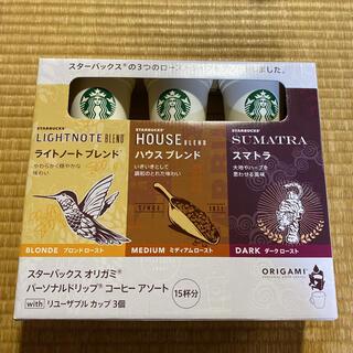 スターバックスコーヒー(Starbucks Coffee)のコストコ スターバックス オリガミ ドリップコーヒー リユーザブルカップ3個付き(コーヒー)
