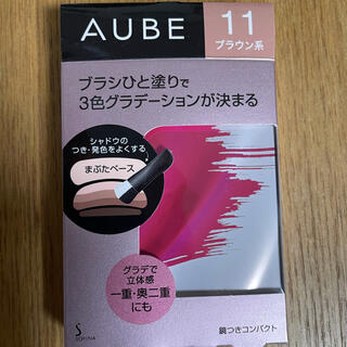 AUBE couture - オーブ ひと塗り アイシャドウ ブラウン11