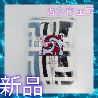 カシウエア(kashwere)の『Kashwere 』カシウェア ブランケット☆現物限り☆(おくるみ/ブランケット)