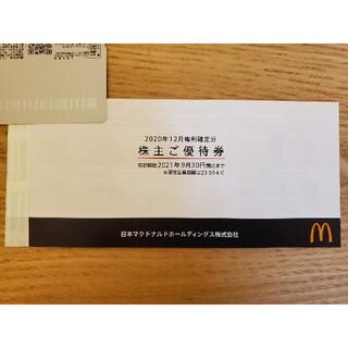 マクドナルド - マクドナルド株主優待券 2冊(6枚綴り×2)
