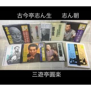 古今亭志ん生、志ん朝、三遊亭圓楽   落語CD8枚 + 志ん生半生記 文庫本(演芸/落語)